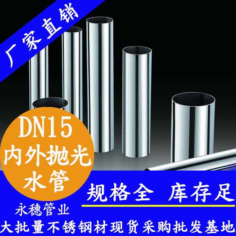 <strong>304不銹鋼管常識 成分 執行標準</strong>